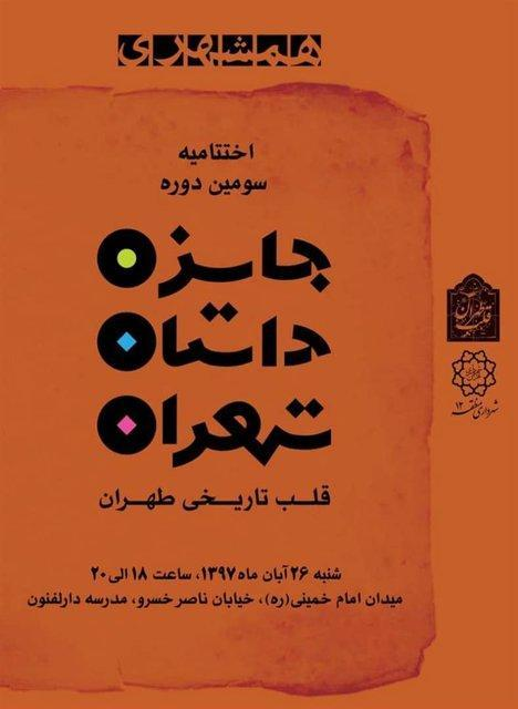 برگزاری اختتامیه جایزه داستان تهران در 26 آبان