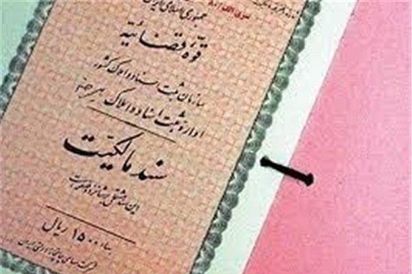 صدور سند مالکیت برای14میلیون هکتار از اراضی دولتی درخراسان جنوبی