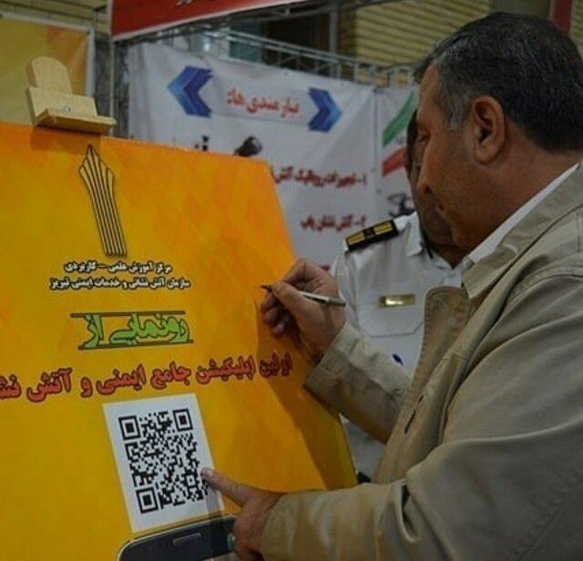 رونمایی از 3 طرح فناورانه سازمان آتش نشانی تبریز