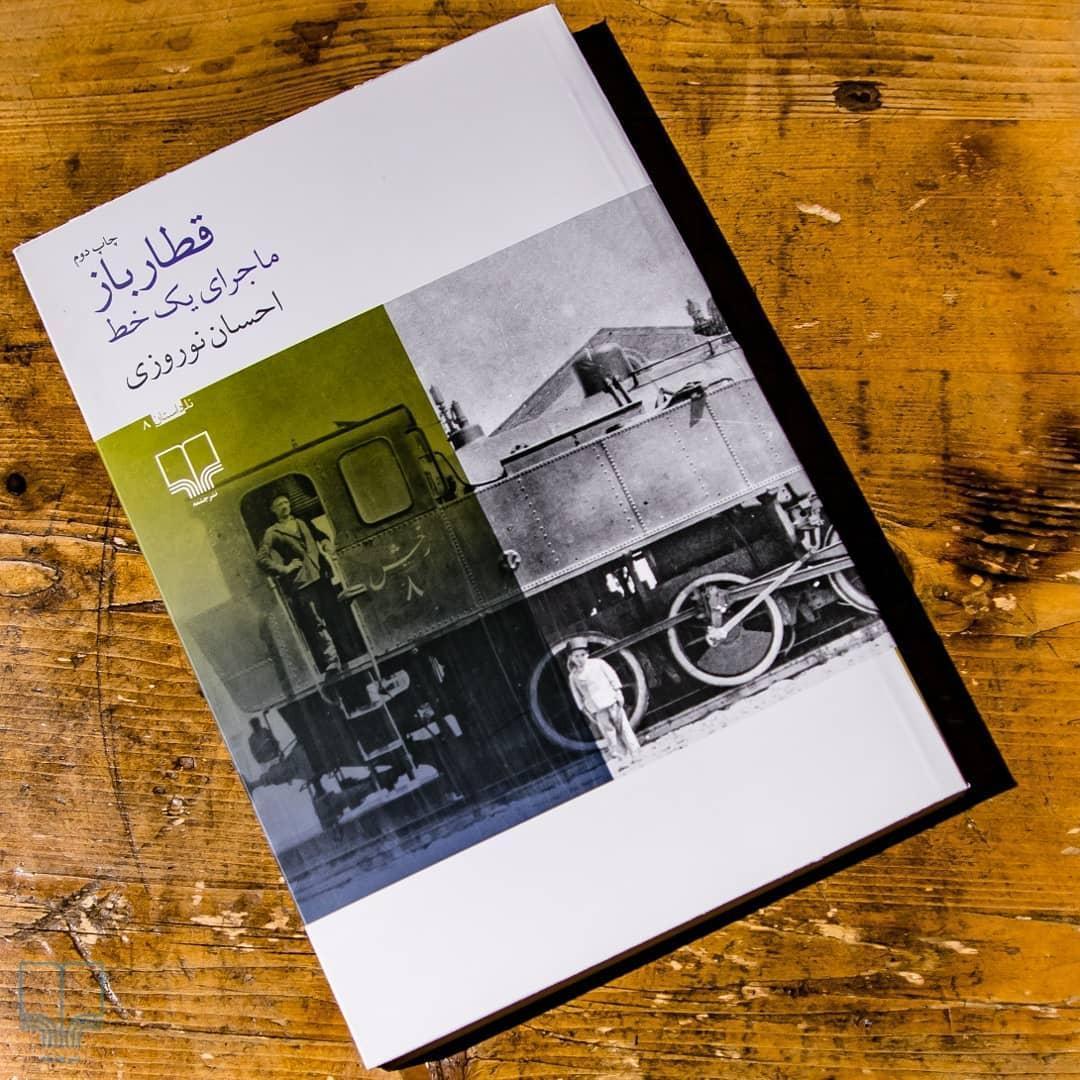 سفر روی راهِ آهنی ، آنالیز قطار باز نامزد جایزه ادبی جلال