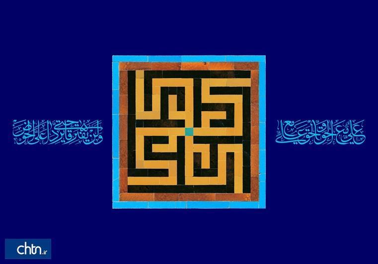 پیغام تبریک دکتر مونسان به مناسبت ولادت حضرت علی(ع) و روز پدر