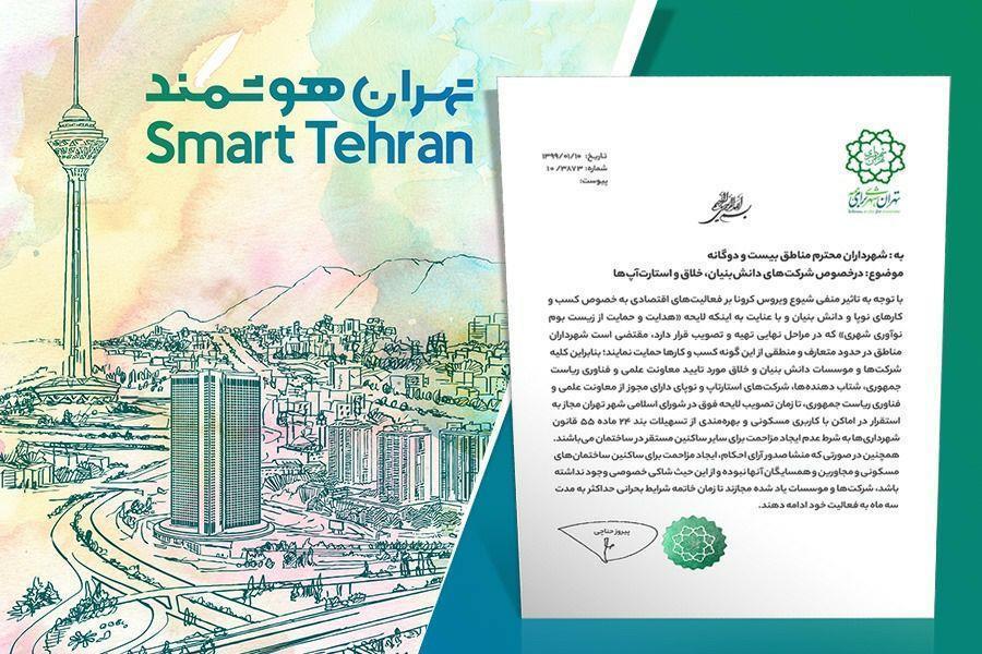 حمایت ویژه شهرداری تهران از زیست بوم نوآوری شهری