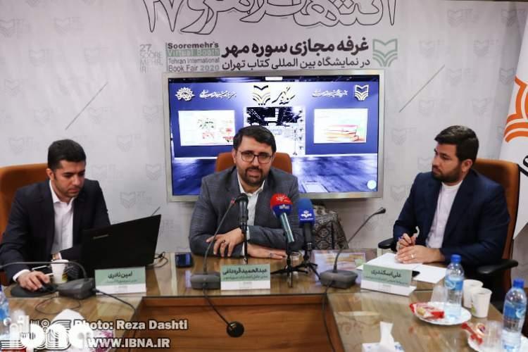 نمایشگاه مجازی کتاب سوره مهر با هماهنگی معاون فرهنگی وزیر برگزار می شود