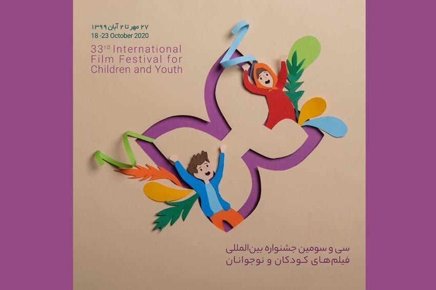 خبرنگاران نمایش 30 فیلم در پنجمین روز جشنواره بین المللی فیلم های بچه ها و نوجوانان
