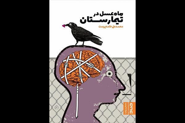 انتشار رمان ماه عسل در تیمارستان