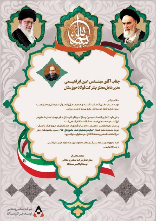 پیغام تبریک مدیر عامل شرکت صنعتی و معدنی توسعه فراگیر سناباد به مدیر عامل جدید شرکت فولاد خوزستان