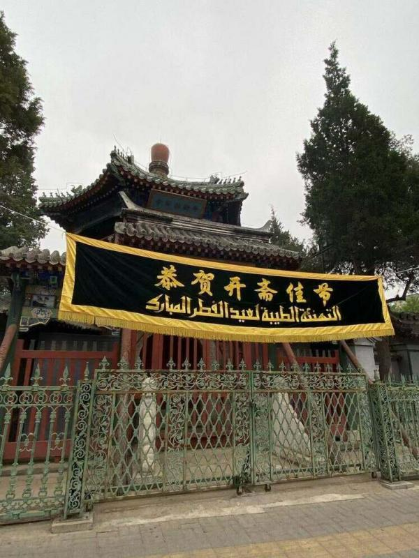 مسلمانان چین اینگونه به استقبال عیدفطر رفتند، عکس