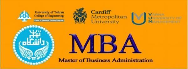 آخرین فرصت ثبت نام ارشد MBA بین المللی