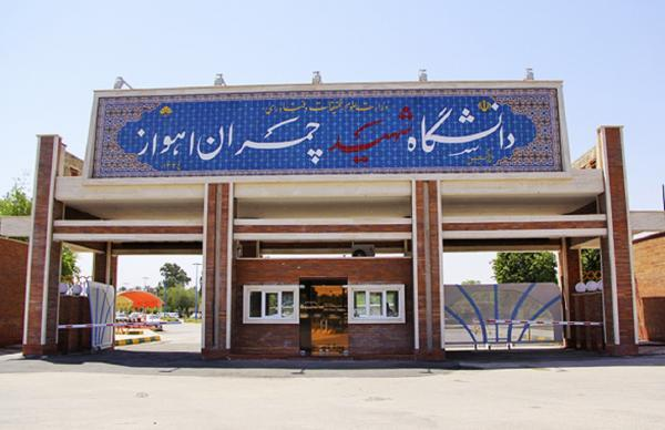 کمیته انضباطی؛ پاسخی که به درخواست خوابگاه دانشجویان شهید چمران اهواز داده شد